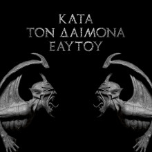 Rotting Christ - Kata Ton Daimona Eaytoy
